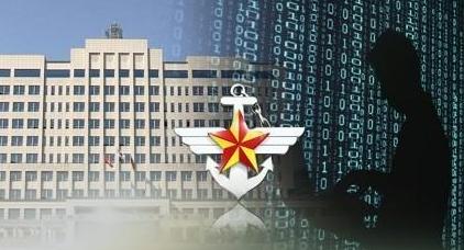 韩国防部系统近年来频遭国外黑客攻击