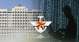 .韩国防部系统近年来频遭国外黑客攻击.