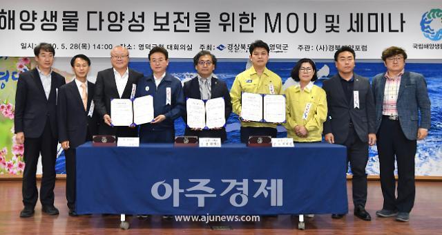 경북도·영덕군·국립해양자원관 간 해양생물 종보전 등을 위한 MOU 체결