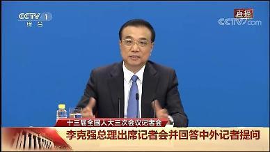 리커창 국가보안법은 홍콩 번영을 위한 것