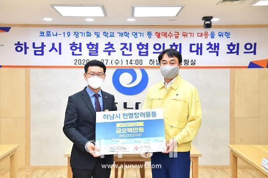 '하남시, 헌혈추진협의회 혈액수급 위기상황 극복 동참