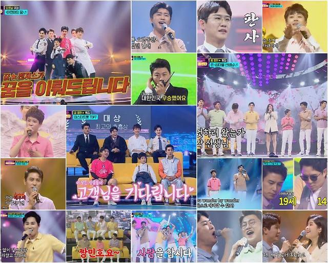 [최고의 1분] '사랑의 콜센타', '임영웅X정동원 듀엣 '달콤한 보이스로 무대 장악