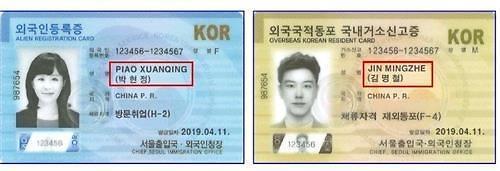 从下月起外国人可使用韩文姓名开通手机及银行账户