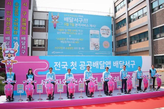 인천시 서구, 전국 최초 공공배달서비스 '배달서구' 본격 출범식 개최
