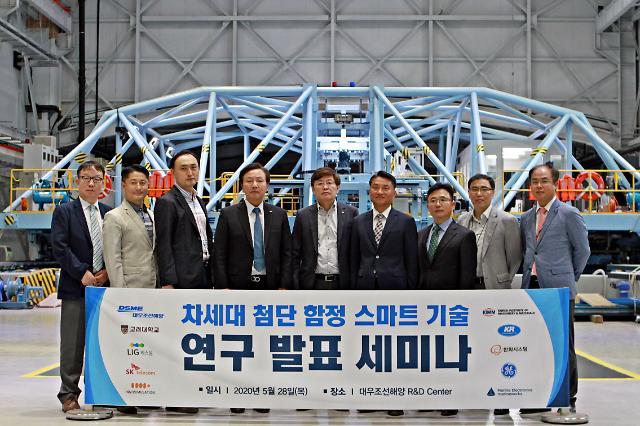 대우조선해양, 차세대 첨단함정 스마트 기술 개발 박차