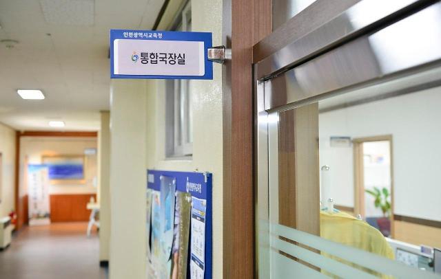 인천시교육청, 통합국장실 운영