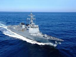 .Military project to develop mini Aegis destroyer made official.
