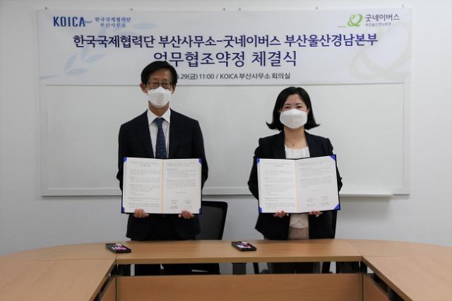 코이카, 굿네이버스와 부울경 개발협력 생태계 강화