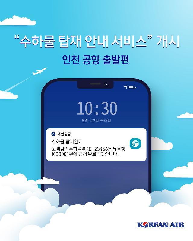 """대한항공 """"수하물 잘 실렸는지 앱으로 확인하세요"""""""