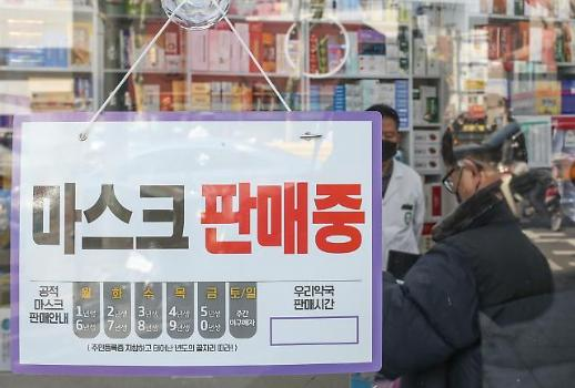 韩国6月起不再实施尾号制口罩限购