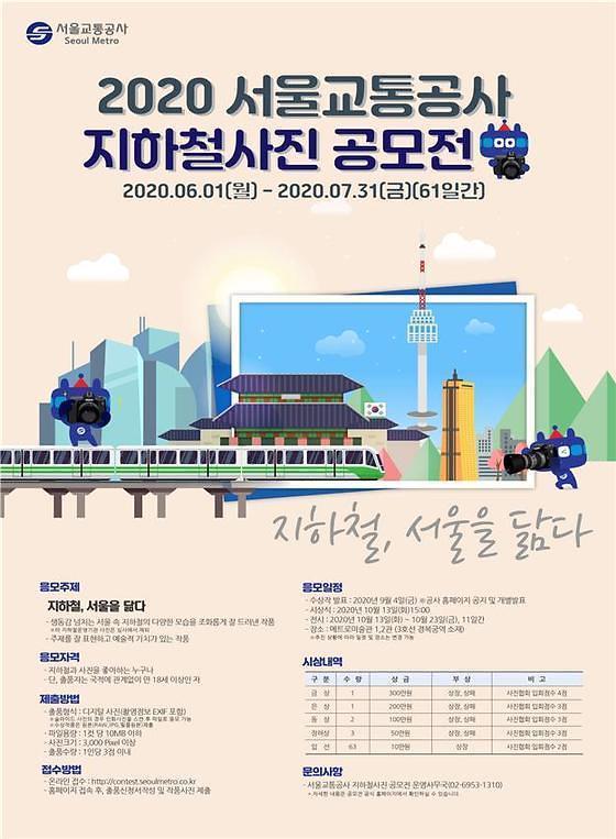 '지하철, 서울을 닮다'…내달 1일부터 '지하철사진 공모전' 접수