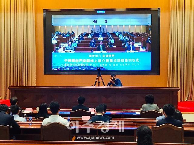 중국 옌타이서 한중산업단지 온라인 설명회 개최 [중국 옌타이를 알다(470)]