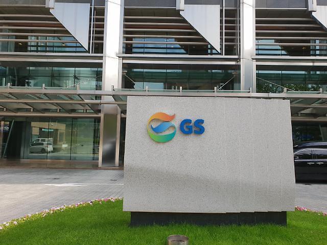 '선제 자금조달' GS에너지, 실적 불확실성 방증…투심 위축 우려