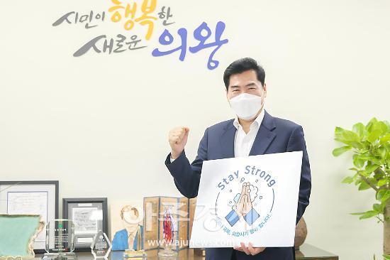 """김상돈 시장 """"코로나19 장기화 우리는 잘 이겨낼 것"""""""