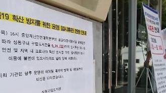 환경부, 코로나19 확산에 북한산 탐방안내소 등 임시 폐쇄