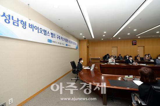 성남시, 바이오헬스 벨트 구축 용역 중간보고회 개최