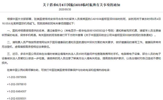 중국, 커지는 美 압박에 내달 임시항공편 띄운다
