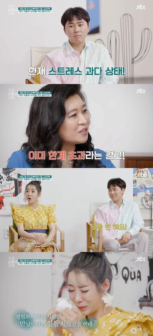 가장 보통의 가족 안소미, 남편 김우혁의 육아 우울증?