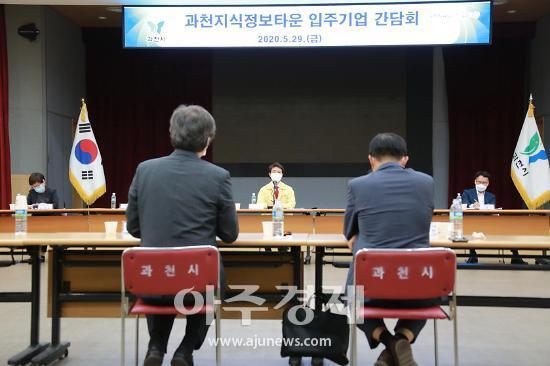 김종천 시장, 과천지식정보타운 입주예정 기업인과 간담회 가져