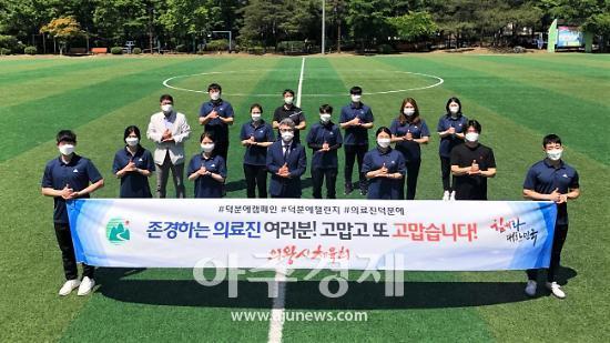 의왕시 체육회, '덕분에 챌린지' 캠페인 동참