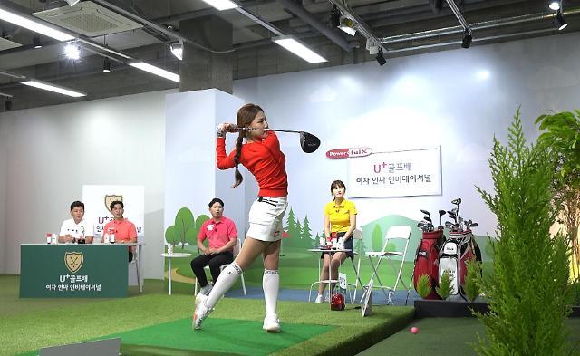 U+골프, 인플루언서 프로골퍼 초청 스크린골프대회 개최