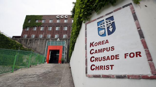 [포토] 한국대학생선교회(CCC) 회원 확진으로 임시 폐쇄