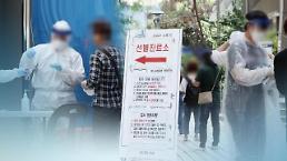 .韩国新增27例新冠确诊病例 累计11468例.
