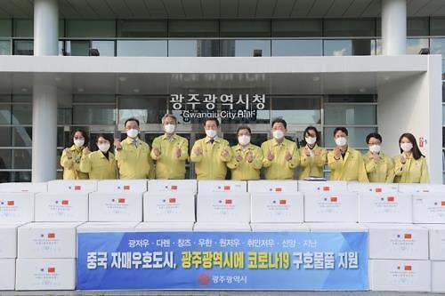 疫情之下韩光州市与中国友好城市书写真挚友谊