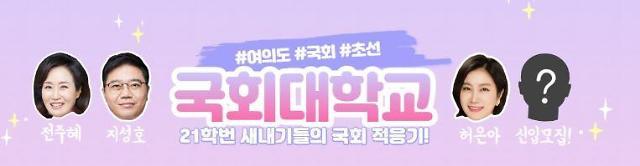 통합당, 초선 3인방 '전주혜·지성호·허은아'...'국회대학교' 유튜브 연다