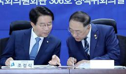 .韩财长:第3次追加更正预算案4日提交国会.