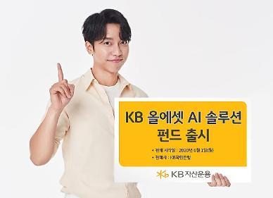 KB자산운용, KB올에셋AI솔루션펀드 출시