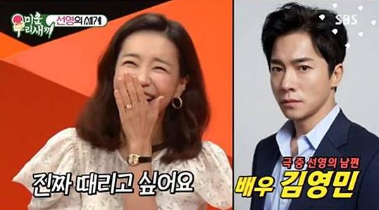 미우새 출연, 배우 박선영 나이는?