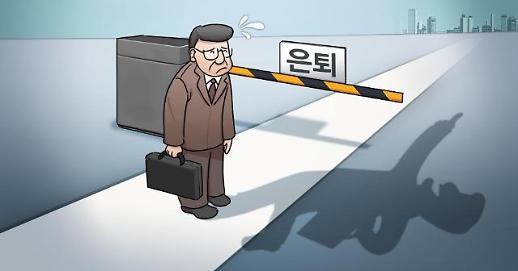 韩国若将退休年纪延长至65岁 每年格外产生921亿额外费用