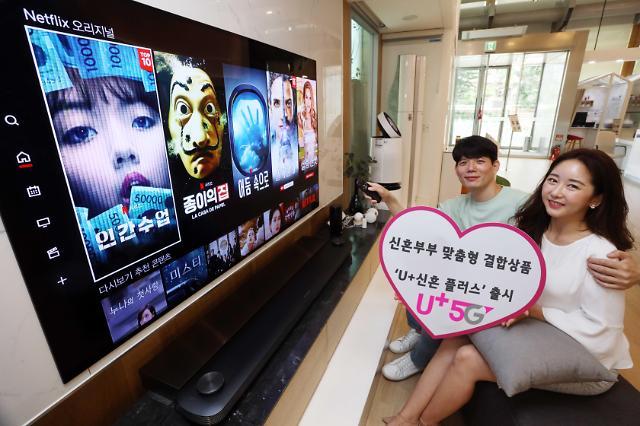 LG유플러스, 신혼부부 맞춤형 결합상품 U+신혼 플러스 출시