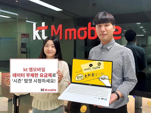 KT 알뜰폰 요금제에서 OTT 시즌 무제한 이용가능