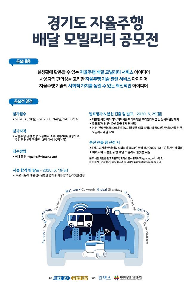 경기도, 자율주행 배달 모빌리티 공모전 개최