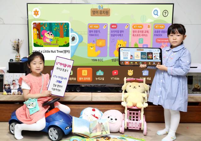 LG유플러스, IPTV와 연동되는 U+아이들나라 모바일 앱 출시