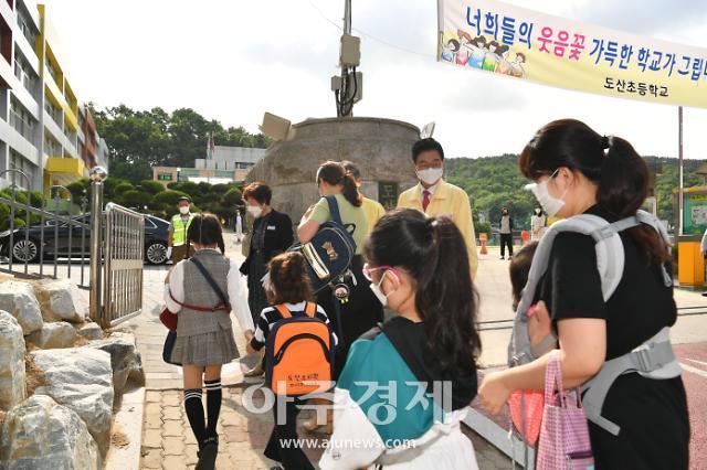 경북교육청, 등교 미뤄진 구미·상주 화서 지역 유·초·중학교…6월 1일 등교수업 시작