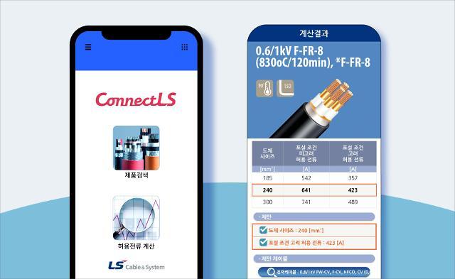 LS전선, 건설현장서 쓸 수 있는 케이블 추천 앱 공개