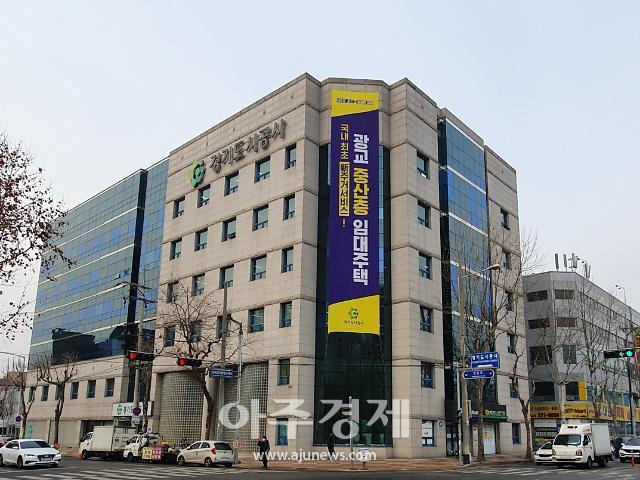 경기도시공사, 매입임대주택 230호 입주자 모집