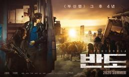 .姜栋元新片《半岛》定档7月.