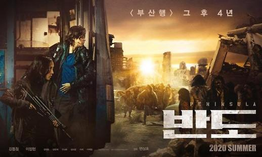 姜栋元新片《半岛》定档7月