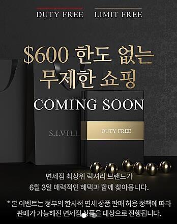 捂好钱包!韩免税店本月起线上销售库存免税品