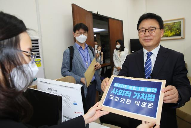 박광온, 21대 국회 1호 법안...'사회적 가치법' 대표발의