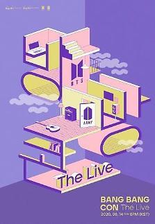 BTS线上演唱会将提供6块大屏幕同时直播