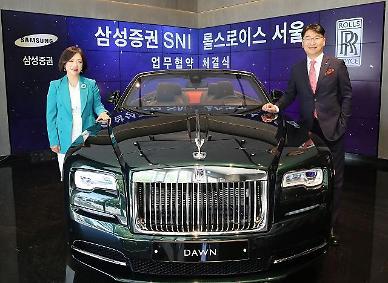 삼성증권, 국내 금융사 최초 롤스로이스와 업무 제휴