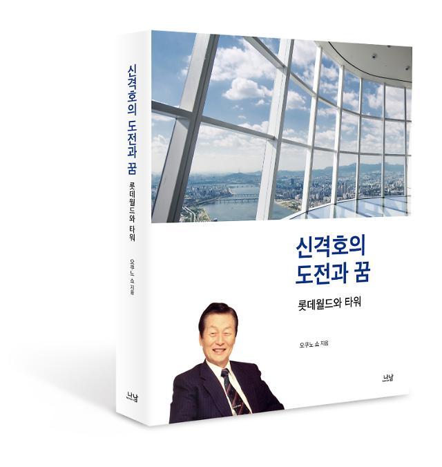 롯데, 신격호 명예회장 이야기 담은 신격호의 도전과 꿈 발간