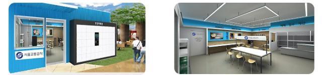 首尔地铁站计划三年内开设100处生活物流支援中心