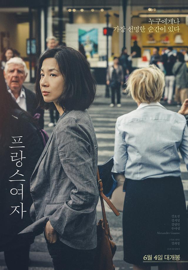 김호정 주연 프랑스여자, 침체된 극장가 다양성 더하기