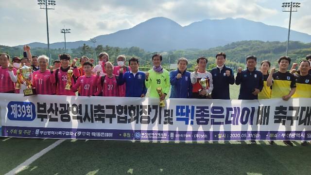 코로나19 우려 속에도 '제39회 부산시축구협회장기 축구대회' 성황리 개최